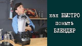 """Как правильно, легко и просто помыть блендер за 15 секунд   Кухня """"Дель Норте"""""""