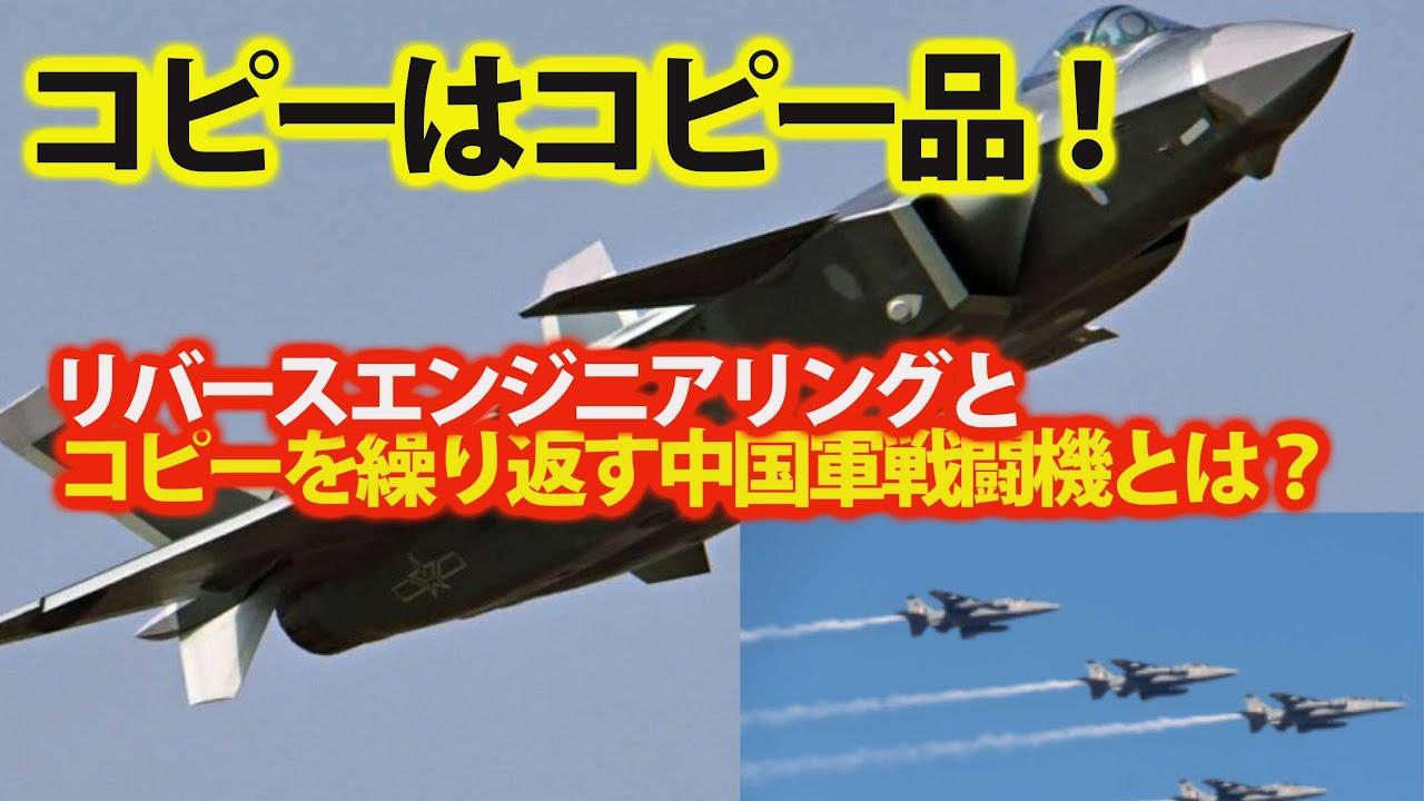 印度最強説か!コピーのJ20ステルス戦闘機とリバースエンジニアリングを繰り返す中国は・・・本音は印度とは?