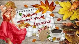 Доброе Утро!🌸Прекрасного дня🌸Музыкальная видео открытка.С Добрым Утром С Пятницей! Выходные Впереди!