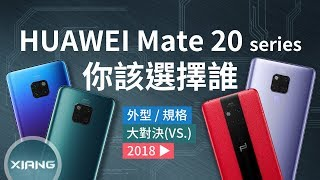 華為 Mate 20 / Mate 20 Pro / Mate 20 RS / Mate 20 X - 你該選擇誰? | 大對決#60【小翔 XIANG】