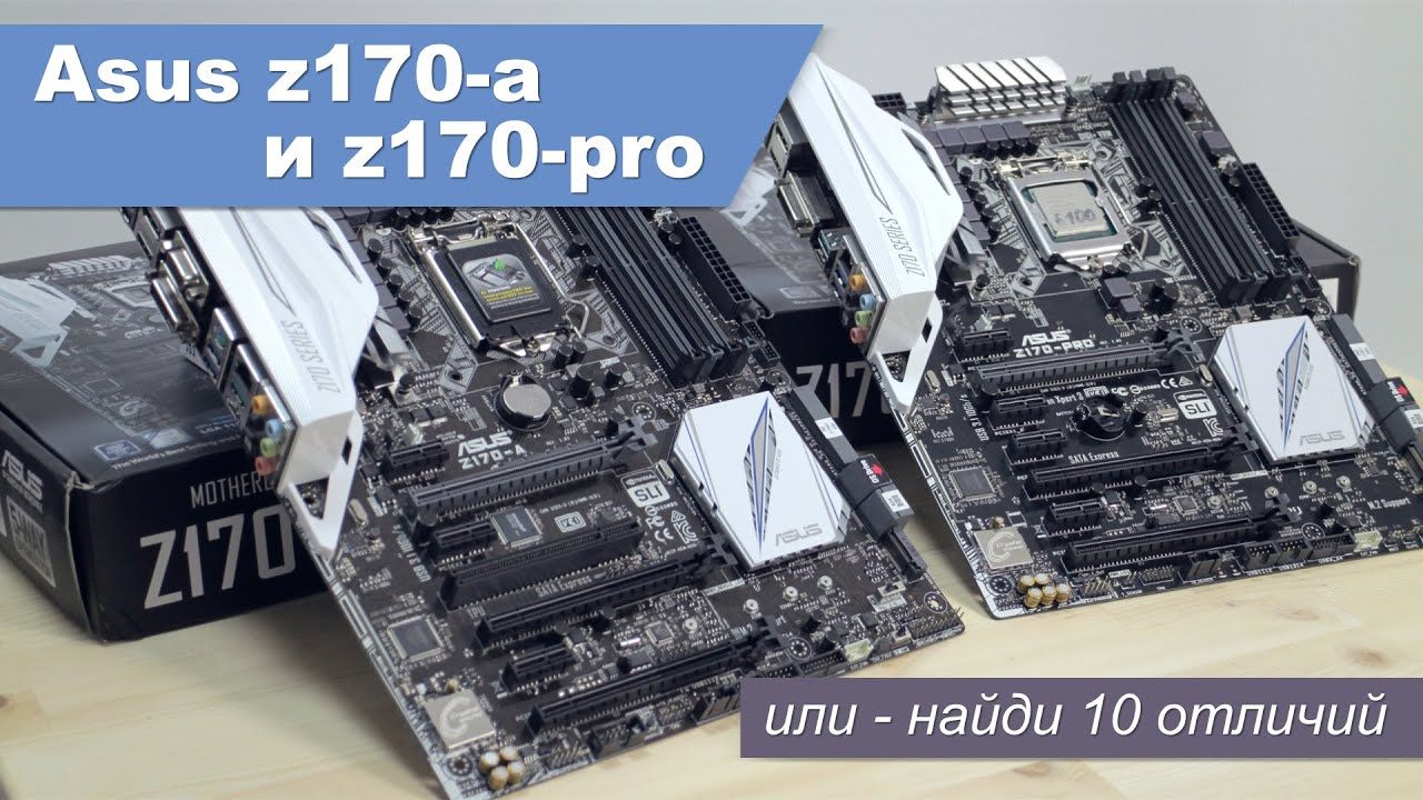 Asus z170-a и z170-pro. Ищем различия - YouTube