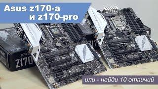 Asus z170-a и z170-pro. Ищем различия
