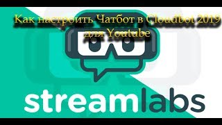 как настроить чатбота в Cloudbot Streamlabs 2019