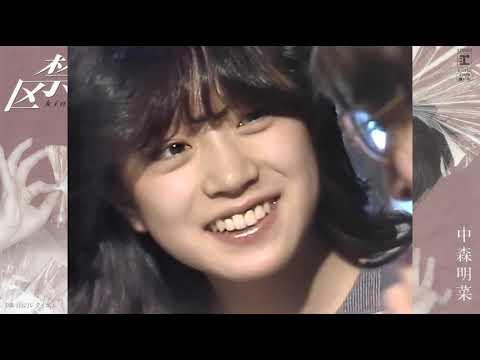 中森明菜 - 禁区 ...... (Extended Video Clip)