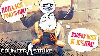 БОМЖА НА НОЖА! XD - Веселый Матчмейкинг - CS:GO (ОСТОРОЖНО КРИКИ/МАТЫ 18+!)(http://csgojoker.ru/ - Отличная рулетка! Заходи и выигрывай! Группа Steam - http://goo.gl/0mjbFG. Группа VK - http://goo.gl/q4RVkY Полезные..., 2016-04-27T17:23:05.000Z)