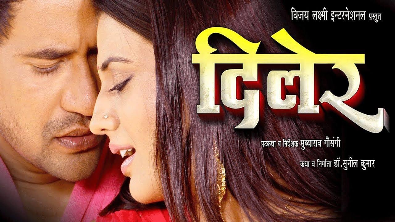 Dinesh Lal Yadav 'Nirahua' , Akshara Singh || दिलेर || Bhojpuri Full Movie 2020 || Diler