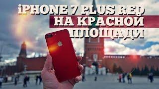 Красный iPhone на Красной Площади