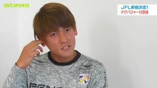 テゲバジャーロ宮崎 JFL昇格決定!報告記者会見/ロングインタビュー