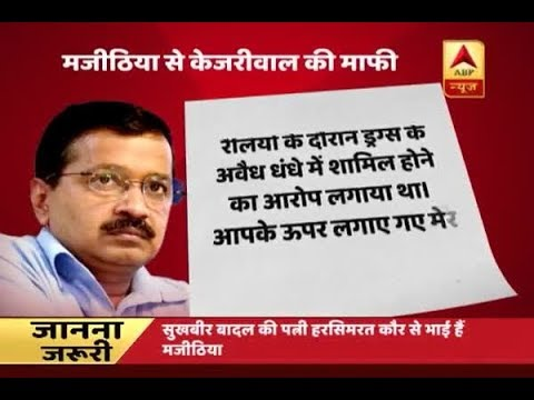 WHY DID Delhi CM Arvind Kejriwal apologise to Bikram Singh Majithia?