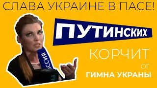 Слава Украине в ПАСЕ: путинских корчит от Гимна Украины