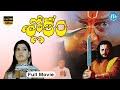 Slokam Full Movie | Sai Kumar, K Viswanath, Madhu Sharma | Bharat | Lalit Suresh