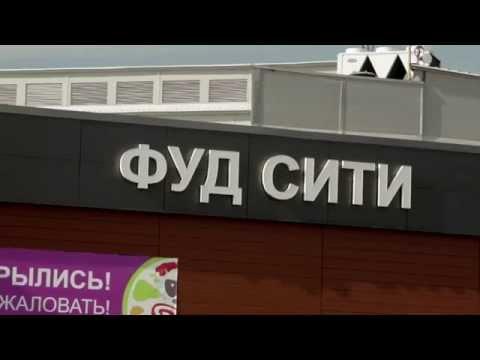 Видео как доехать до ФУД СИТИ на автобусе и автомобиле