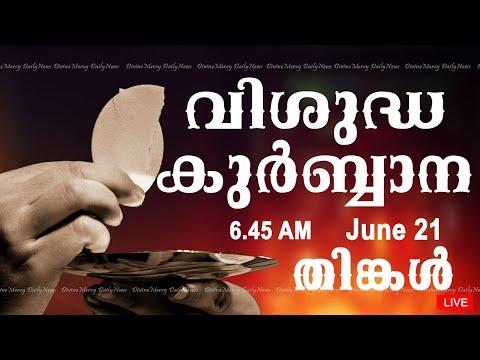 Download Holy Mass I Malayalam Mass I June 21 I Monday I Qurbana I 6.45 AM