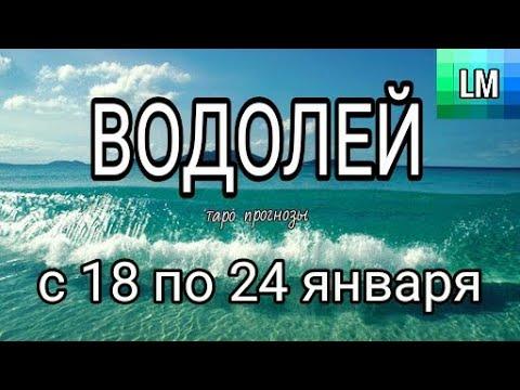 ВОДОЛЕЙ – ГОРОСКОП ТАРО на неделю с 18 по 24 январь 2021