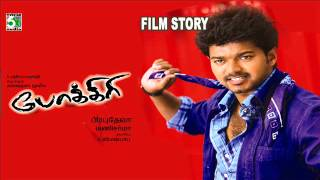 Pokkiri Full Movie Story Dialogue | Vijay | Asin | Prabhu Deva