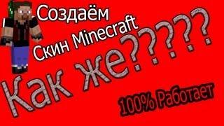 ВидеоУрок:Как создать свой скин для Minecraft (ПИРАТКА)(1-ый сайт для создания скина http://ru-minecraft.ru/sozdat-skin-dlya-minecraft.html 2-ой сайт для обработки скина http://minecraft.novaskin.me/..., 2013-05-11T08:02:54.000Z)