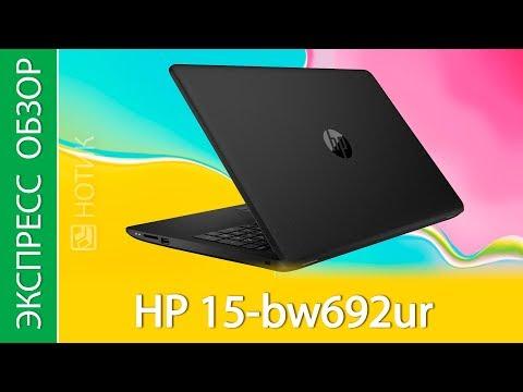 Экспресс-обзор ноутбука HP 15-bw692ur