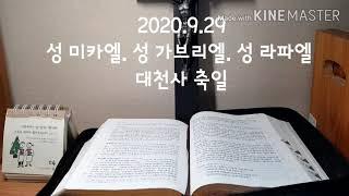 매일미사 독서와복음《2…