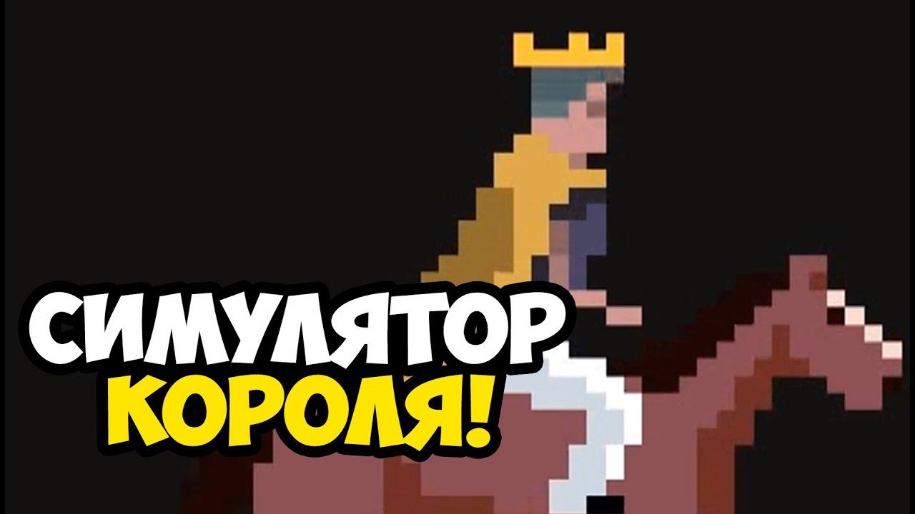 Скачать kingdom симулятор короля