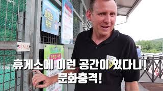 스페인 남편이 한국 휴게소에서 깜짝 놀란 것