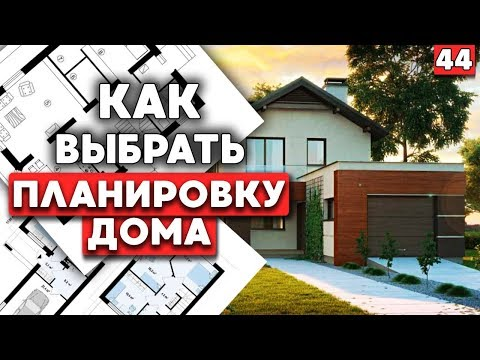 ПЛАНИРОВКА Дома - 10 ШАГОВ ИЛИ С ЧЕГО НАЧИНАЕТСЯ ДИЗАЙН ПРОЕКТ ДОМА