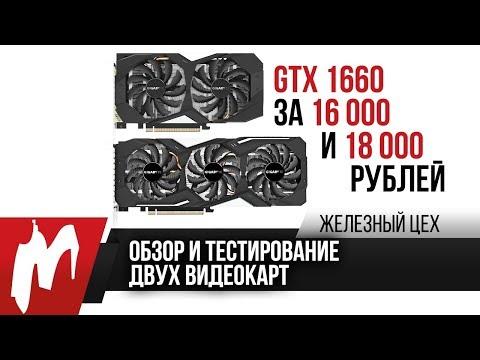 Обзор и сравнение дешевой и дорогой GTX 1660 - Стоит ли переплачивать? - ЖЦ - Игромания
