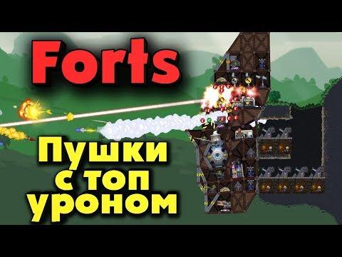 Читерная база! Пушка сносящая все - Forts битва и выживание фортов