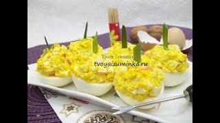 Яйца фаршированные крабовыми палочками - оригинальная закуска на праздничный стол