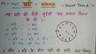 घड़ी की आसान ट्रिक||Clock Reasoning Trick in Hindi || Part - 1|
