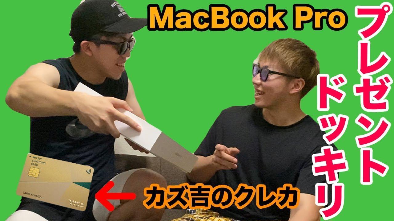 【ドッキリ】友達のクレカで買ったMacBook Proプレゼントしてみた!