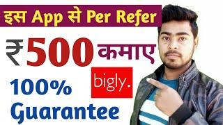 500₹ Per Refer | Bigly app kaise use kare | Earn money from Bigly Reseller App | Best Reseller App