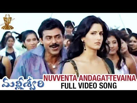 Nuvventa Andagattevaina Song | Malliswari Video Songs | Venkatesh | Katrina Kaif | Brahmanandam
