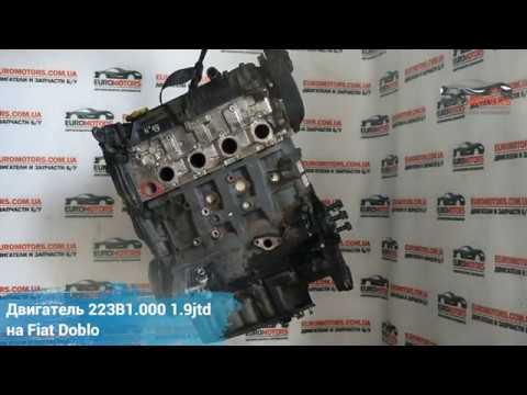 Двигатель 223B1.000 1.9jtd на Fiat Doblo (Фиат Добло) | 🚗 Euromotors Авторазборка иномарок
