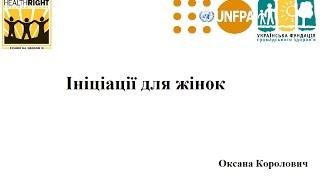 Ініціації для жінок(, 2017-04-11T22:24:36.000Z)