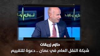 حازم زريقات - شبكة النقل العام في عمان .. دعوة للتقييم