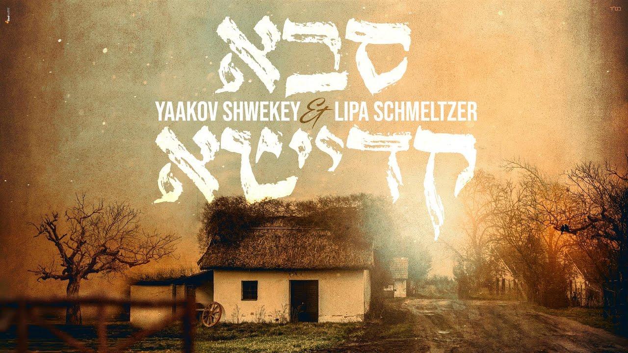 סבא קדישא - Shwekey & Lipa