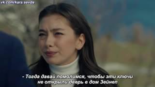 Черная любовь Kara Sevda 58 анонс 2 рус суб