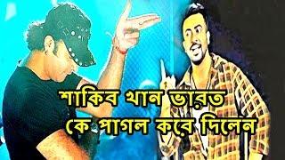 শাকিব খান ভারত কে পাগল করে দিলেন | Shakib khan height in kolkata | Media Report