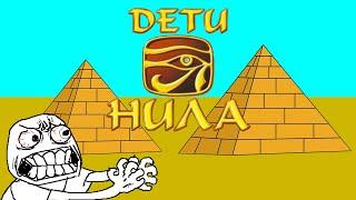 Дети Нила - непроходимая стратегия про Древний Египет / Children of the Nile
