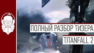 Titanfall 2 | Полный разбор тизера