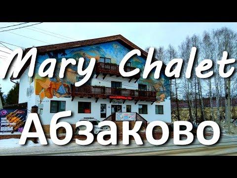 Абзаково Отель MariChalet | Отзыв обзор жилья возле горнолыжки