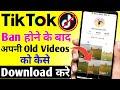 How to Download Tiktok Videos After Ban / Tik Tok ki videos download kaise kare After Ban / tik tok