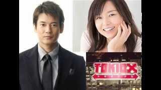 【TOKIOカケル】山口智子が10年ぶりのバラエティー出演!!結婚20年経った...
