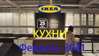 Кухни IKEA Февраль 2021. Смотрим кухни, цены на них, удобство систем.