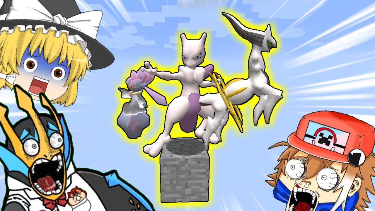【Minecraft】伝説のポケモンだけ出てくる1マス空島!?#1【ゆっくり実況】【ポケモンMOD】