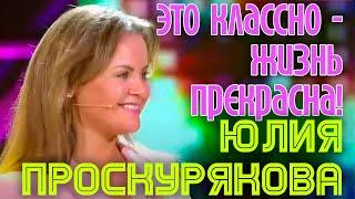 """Юлия Проскурякова """"Это классно - жизнь прекрасна!"""""""