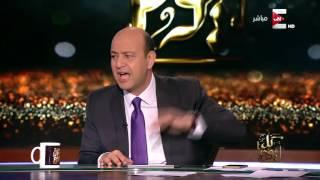 كل يوم - عمرو أديب: جرحى في إطلاق نار على حافلة بالقدس المحتلة