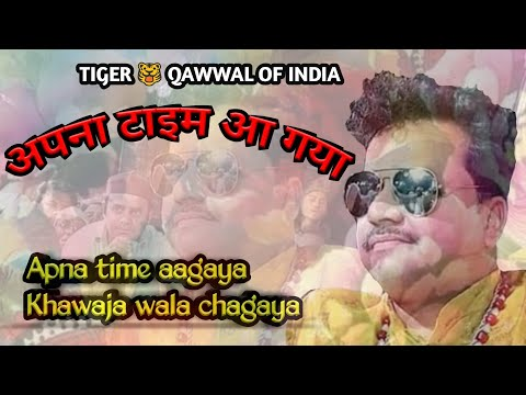 अपना-टाइम-आ-गया-!-apna-time-aagaya-!-azim-naza-!-new-viral-video-qawwali.2019