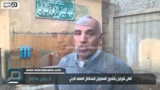 مصر العربية | أهالى شبرابيل يناشدون المسئولين لإستكمال المعهد الديني