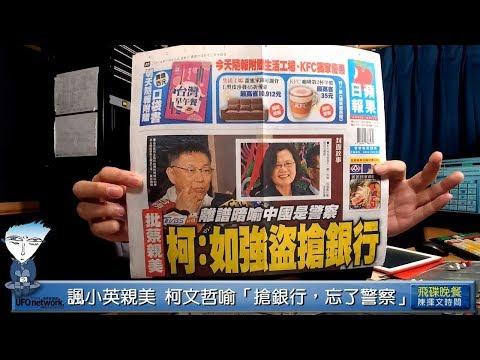 飛碟聯播網《飛碟晚餐 陳揮文時間》2019 01 21 (一) 韓國瑜問蔡總統「台灣2300萬人要去哪裡?」